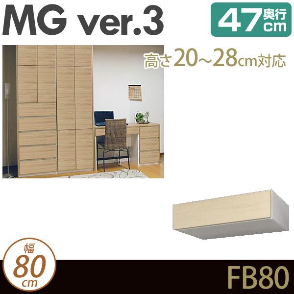 壁面収納 キャビネット リビング 【 MG3 】 フィラーBOX 上置き 幅80cm 高さ20-28cm 奥行47cm ウォールラック D47 FB80 MGver.3 【代引不可】【受注生産品】