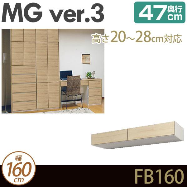 壁面収納 キャビネット リビング 【 MG3 】 フィラーBOX 上置き 幅160cm 高さ20-28cm 奥行47cm ウォールラック D47 FB160 MGver.3 【代引不可】【受注生産品】