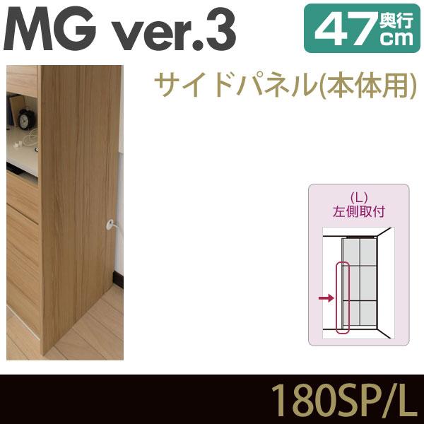 壁面収納 キャビネット リビング 【 MG3 】 サイドパネル 本体用 (左側取付) 奥行47cm 化粧板 ウォールラック D47 180SP/L MGver.3 【代引不可】【受注生産品】