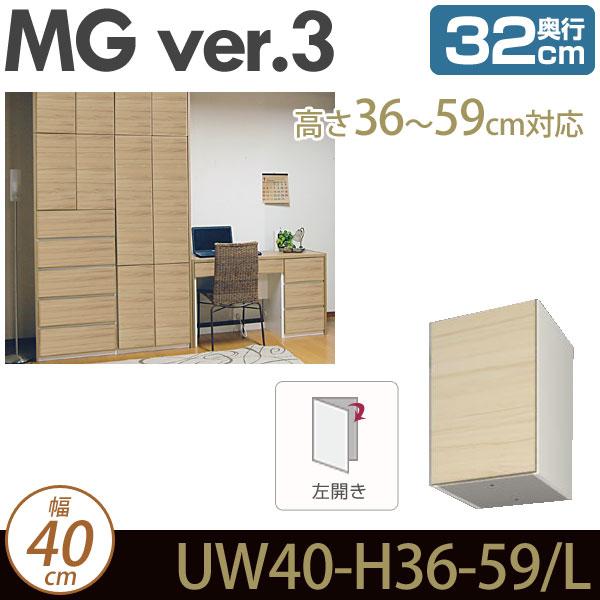 壁面収納 キャビネット リビング 【 MG3 】 上置き (左開き) 幅40cm 高さ36-59cm 奥行32cm ウォールラック D32 UW40-H36-59/L MGver.3 【代引不可】【受注生産品】