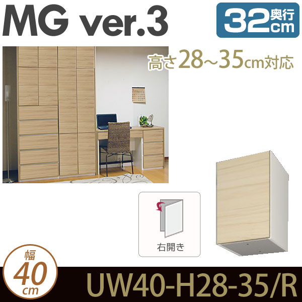 壁面収納 キャビネット リビング 【 MG3 】 上置き (右開き) 幅40cm 高さ28-35cm 奥行32cm ウォールラック D32 UW40-H28-35/R MGver.3 【代引不可】【受注生産品】