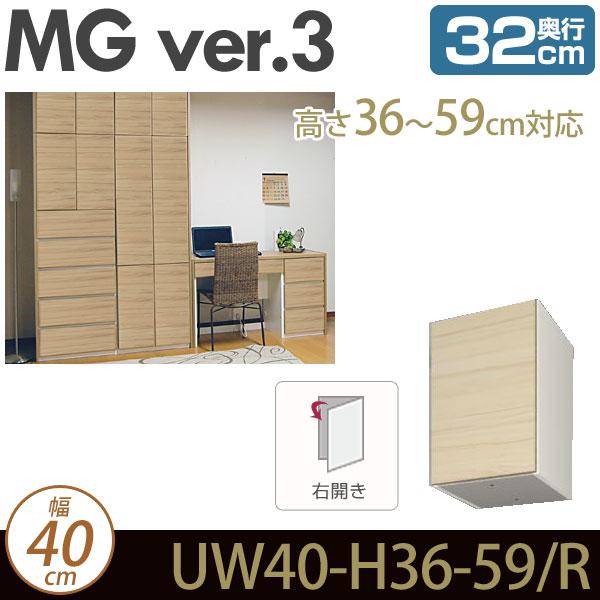 壁面収納 キャビネット リビング 【 MG3 】 上置き (右開き) 幅40cm 高さ36-59cm 奥行32cm ウォールラック D32 UW40-H36-59/R MGver.3 【代引不可】【受注生産品】