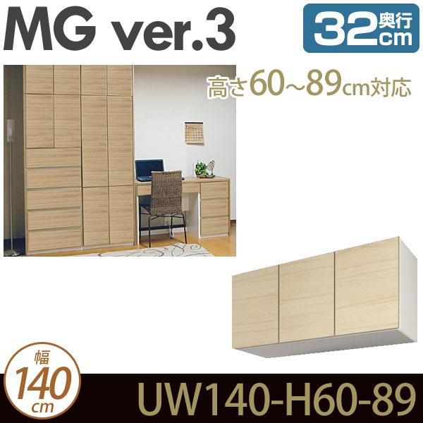 壁面収納 キャビネット リビング 【 MG3 】 上置き 幅140cm 高さ60-89cm 奥行32cm ウォールラック D32 UW140-H60-89 MGver.3 【代引不可】【受注生産品】