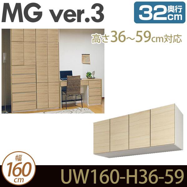 壁面収納 キャビネット リビング 【 MG3 】 上置き 幅160cm 高さ36-59cm 奥行32cm ウォールラック D32 UW160-H36-59 MGver.3 【代引不可】【受注生産品】