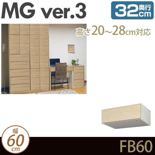 壁面収納 キャビネット リビング 【 MG3 】 フィラーBOX 上置き 幅60cm 高さ20-28cm 奥行32cm ウォールラック D32 FB60 MGver.3 【代引不可】【受注生産品】