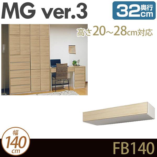 壁面収納 キャビネット リビング 【 MG3 】 フィラーBOX 上置き 幅140cm 高さ20-28cm 奥行32cm ウォールラック D32 FB140 MGver.3 【代引不可】【受注生産品】