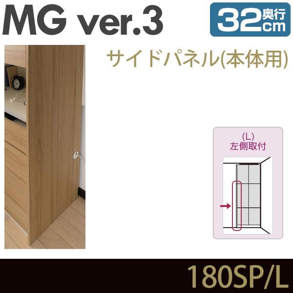 壁面収納 キャビネット リビング 【 MG3 】 サイドパネル 本体用 (左側取付) 奥行32cm 化粧板 ウォールラック D32 180SP/L MGver.3 【代引不可】【受注生産品】