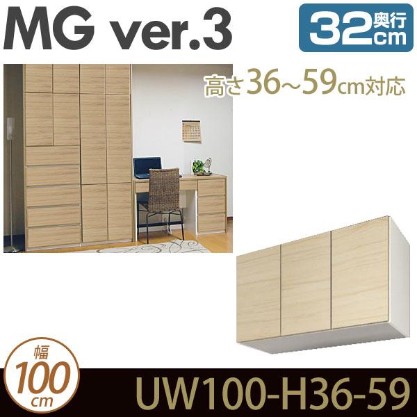 壁面収納 キャビネット 【 MG3 】 上置き 幅100cm 奥行32cm 高さ36-59cm D32 UW100 H36-59 MGver.3 【代引不可】【受注生産品】