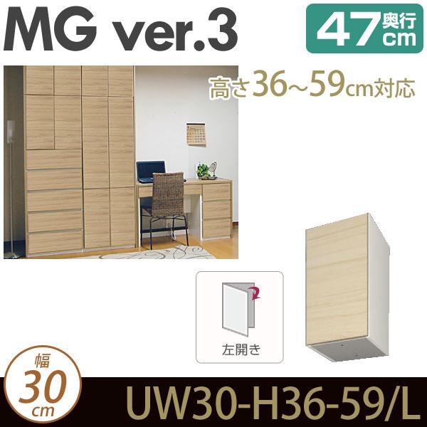 壁面収納 キャビネット 【 MG3 】 上置き 幅30cm 奥行47cm 高さ36-59cm(左開き) D47 UW30 H36-59/L MGver.3 【代引不可】【受注生産品】