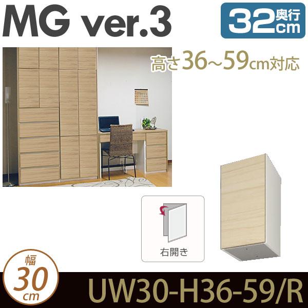 壁面収納 キャビネット 【 MG3 】 上置き 幅30cm 奥行32cm 高さ36-59cm(右開き) D32 UW30 H36-59/R MGver.3 【代引不可】【受注生産品】