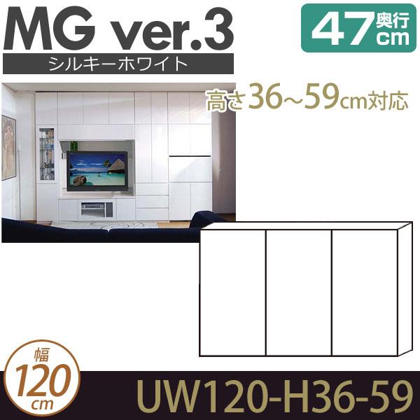 【 UW120-H36-59 キャビネット MGver.3 【代引不可】【受注生産品】 壁面収納 】 奥行47cm 上置き リビング D47 高さ36-59cm ウォールラック MG3 シルキーホワイト 幅120cm