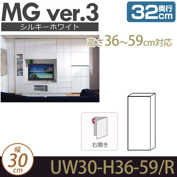 壁面収納 キャビネット 【MG3シルキーホワイト色】 上置き 幅30cm 奥行32cm 高さ36-59cm(右開き) D32 UW30 H36-59/R MGver.3 【代引不可】【受注生産品】