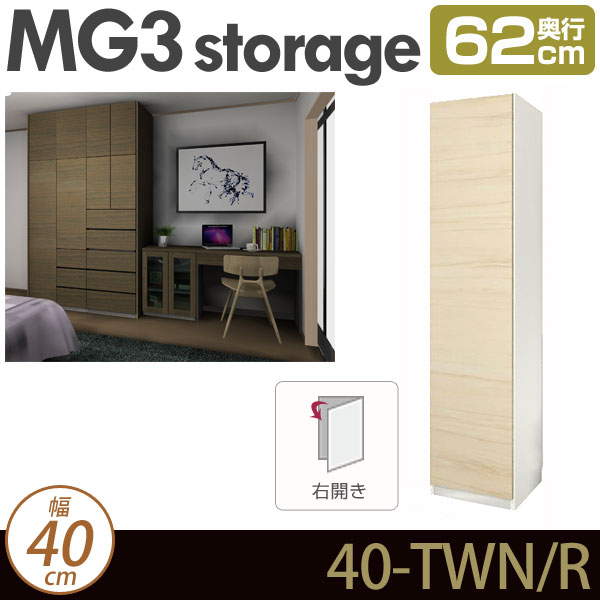 【P10倍★13日10:00~15日23:59】壁面収納 キャビネット 【 MG3-storage 】 板扉 (右開き) 幅40cm 奥行62cm ハンガーラック D62 40-TWN/R MGver.3 【代引不可】【受注生産品】
