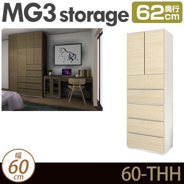 壁面収納 キャビネット 【 MG3-storage 】 板扉+引出し 幅60cm 奥行62cm チェスト D62 60-THH MGver.3 【代引不可】【受注生産品】