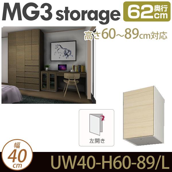 壁面収納 キャビネット 【 MG3-storage 】 上置き (左開き) 幅40cm 奥行62cm 高さ60-89cm D62 UW40 H60-89/L MGver.3 【代引不可】【受注生産品】