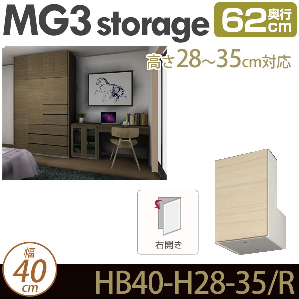 壁面収納 キャビネット 【 MG3-storage 】 梁よけBOX (右開き) 幅40cm 奥行62cm 高さ28-35cm 上置き 梁よけボックス D62 HB40 H28-35/R MGver.3 【代引不可】【受注生産品】