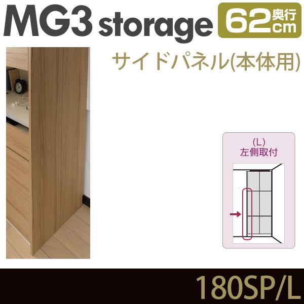 壁面収納 キャビネット 【 MG3-storage 】 サイドパネル 本体用 (左側取付) 奥行62cm 180-SP/L 化粧板 【代引不可】【受注生産品】