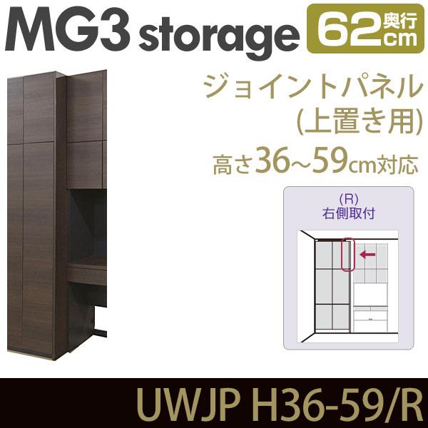 壁面収納 キャビネット 【 MG3-storage 】 ジョイントパネル 上置き用 (右側取付) 奥行62cm 高さ36-59cm UWJP H36-59/R 連結用パネル 化粧板 【代引不可】【受注生産品】