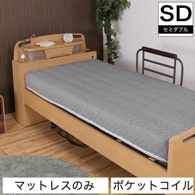 電動ベッド専用マットレス ポケットコイルマットレスセミダブル リクライニングベッド用マットレス 電動リクライニングベッド専用 マットレス ベッドマット コイルマットレス マットスプリングマット