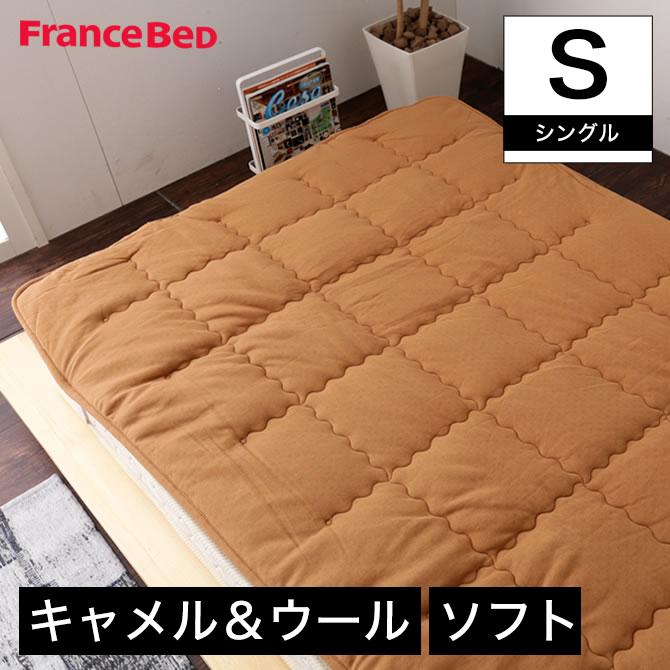 フランスベッド キャメルウールベッドパット シングル サービス モンゴル産キャメル100% ラクーン fbp09 ウール100% 敷きパッド製 ニット生地 francebed 敷パッド ベッドパッド 2層 お気に入 やわらかい寝心地