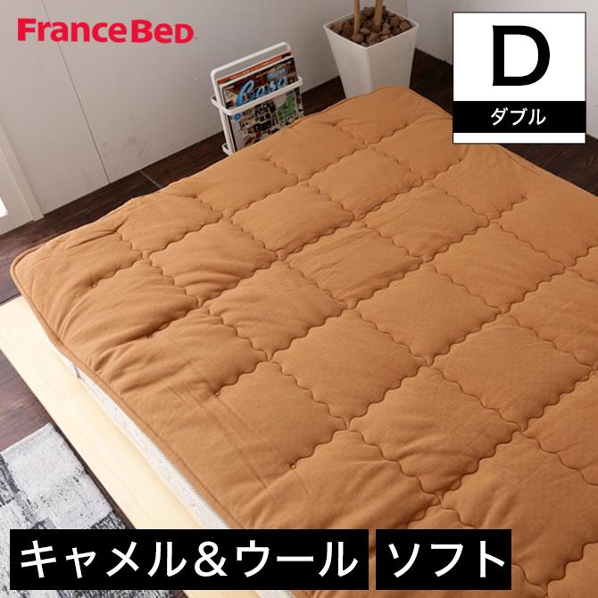 フランスベッド キャメルウールベッドパット ダブル モンゴル産キャメル100% 全店販売中 ラクーン ウール100% fbp09 francebed 敷きパッド製 2層 おしゃれ ベッドパッド ニット生地 やわらかい寝心地 敷パッド