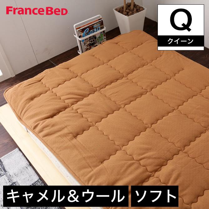 フランスベッド キャメルウールベッドパット クイーン モンゴル産キャメル100% ラクーン ウール100% fbp09 敷パッド 2層 限定品 敷きパッド製 ニット生地 ベッドパッド francebed 売れ筋 やわらかい寝心地