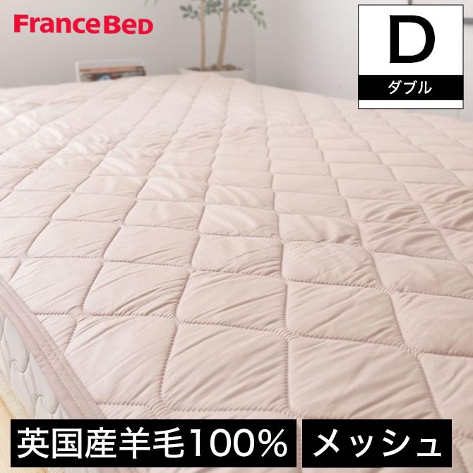 フランスベッド 羊毛メッシュベッドパット ダブル 吸湿 発散に優れた英国産 洗える 羊毛 100% メッシュ 敷パッド 敷きパッド製 訳あり品送料無料 通気性 francebed fbp09 NEW ウール100% ベッドパッド