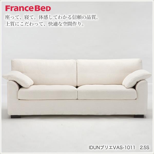 フランスベッド [IDUN] VAS-1011 ロータイプソファ 余裕の2.5人掛けソファ フルカバーリングでカバーもドライクリーニング可能! 選べる3色:ホワイト ブラウン ダークブラウン [fbp06]