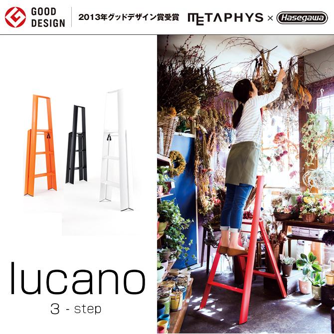ハセガワ ルカーノ lucano 3-step ML2.0-3 脚立 はしご ハシゴ 梯子 作業 長谷川 足場 軽量 ふみ台 はせがわ オレンジ デザイン 折りたたみ ホワイト インテリア 折り畳み おしゃれ ブラック 3段 グリップ付き ガーデニング