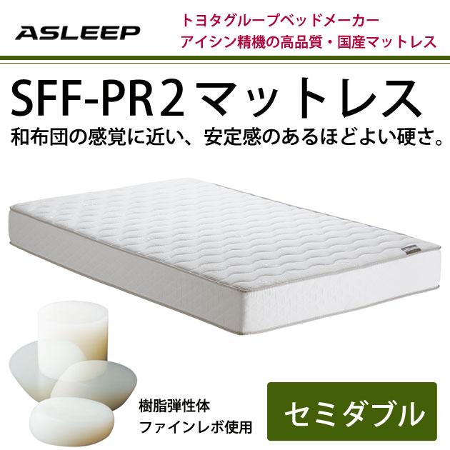 ASLEEP(アスリープ) ノンスプリングマットレス SFF-PR2マットレス セミダブルベッドマットセミダブル 日本製 国産 樹脂弾性体「ファインレボ使用」 和布団の感覚に近いほどよい硬さ マットレス