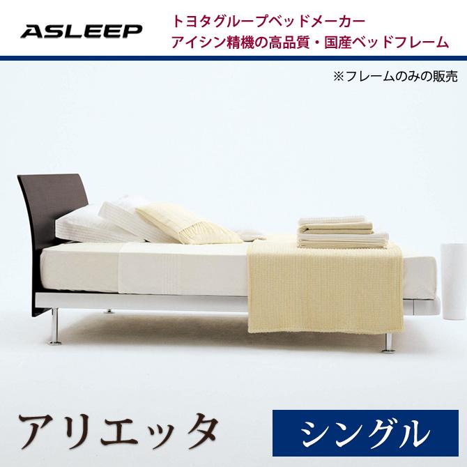 ASLEEP(アスリープ) ベッド フレームのみ アリエッタ シングル アイシン精機 ベッドフレーム スタイリッシュ デザイン トヨタベッド シングルベッド シングルサイズ ブランドベッド 一人暮らし 1人暮らし 新生活