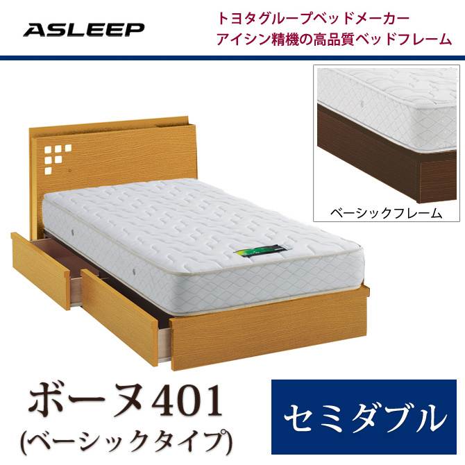 ASLEEP(アスリープ) ベッド フレームのみ ボーヌ401(ベーシック) セミダブル アイシン精機 ベッドフレーム 木製 棚付き 照明付き トヨタベッド セミダブルベッド セミダブルサイズ ブランドベッド