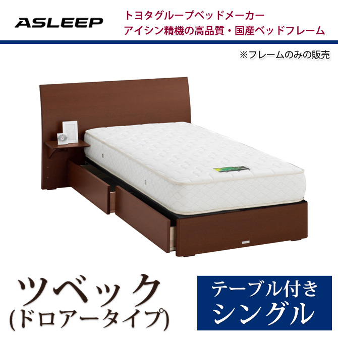 収納ベッド ASLEEP(アスリープ) ベッドフレームのみ ツベック(ドロアー) サイドテーブル付き シングル アイシン精機 日本製 国産 引き出し付きベッド 収納付きベッド 収納ベッド トヨタベッド シングルベッド シングルサイズ
