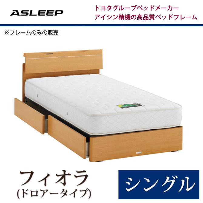 収納ベッド ASLEEP(アスリープ) ベッドフレームのみ フィオラ(ドロアー) シングル アイシン精機 トヨタベッド 木製 棚付き 収納付きベッド 収納ベッド 引き出し付きベッド 収納ベット シングルベッド ブランドベッド