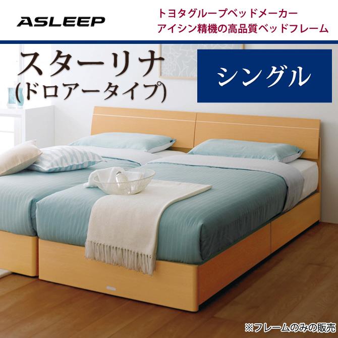 収納ベッド ASLEEP(アスリープ) スターリナ(ドロアー) フレームのみ シングル アイシン精機 ベッドフレーム 収納付きベッド 引き出し付きベッド 収納ベット トヨタベッド シングルベッド 一人暮らし 1人暮らし 新生活