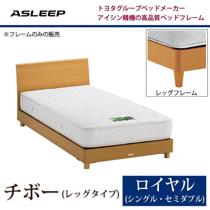ASLEEP(アスリープ) ベッド フレームのみ チボー(レッグ) ロイヤル※シングル・セミダブル連結 アイシン精機 トヨタベッド ベッドフレーム 木製 シングルベッド セミダブルベッド ブランドベッド