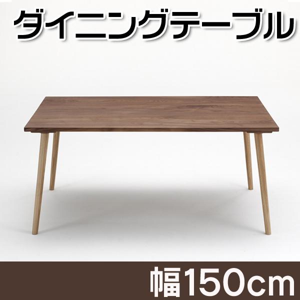 ダイニングテーブル 木製[送料無料]木のぬくもりあふれるダイニングテーブル 幅150cmウォールナットとナラの絶妙なコンビネーションのテーブル 食卓テーブル/シンプル/北欧風[代引不可]