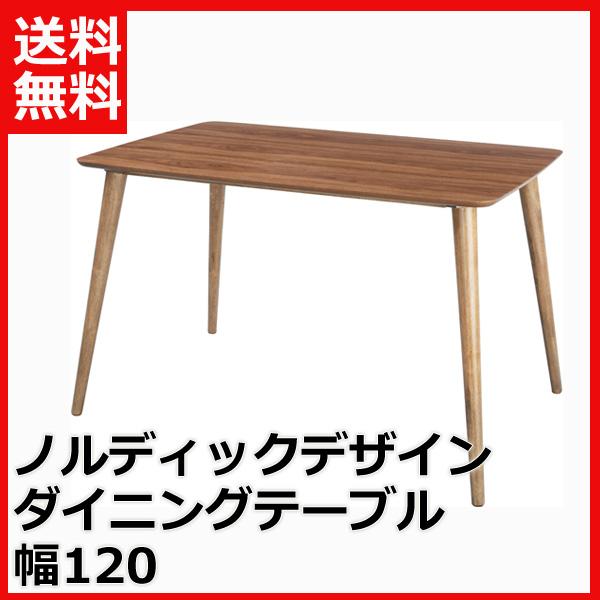 テーブル ダイニングテーブル 木製[送料無料]北欧デザインダイニングテーブル 幅120cm天然木ならではの温かいぬくもりを感じることのできるテーブル リビングテーブルとしても! 作業台 机 デスク 食卓テーブル カフェテーブル シンプル 木製 天然木
