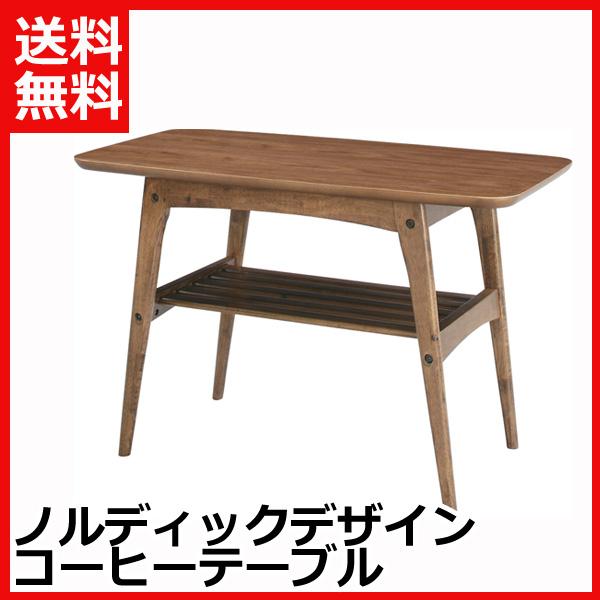 テーブル コーヒーテーブル 木製[送料無料]北欧デザインコーヒーテーブル 幅75cm天然木ならではの温かいぬくもりを感じることのできるテーブル センターテーブル・ローテーブル・リビングテーブルとしても 天然木 ローテーブル 木製 収納付き 収納付き