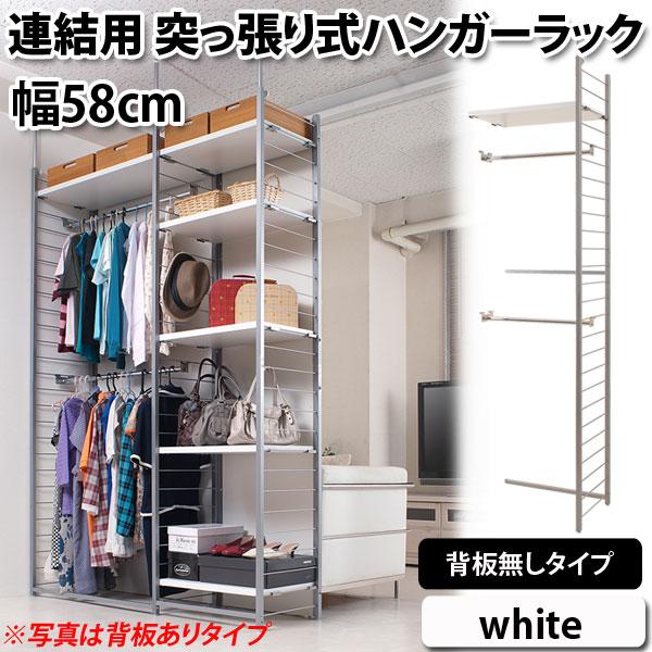 天井突っ張りハンガーラック 幅58cm 連結用 背板無しタイプ ホワイトカラー NJ-0194[送料無料]突っ張り壁面間仕切りワードローブ 部屋の間仕切りとしても活躍 連結用ハンガーラック
