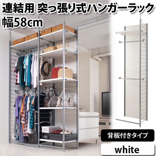 天井突っ張りハンガーラック 幅58cm 連結用 背板付きタイプ ホワイトカラー NJ-0210[送料無料]突っ張り壁面間仕切りワードローブ 部屋の間仕切りとしても活躍する連結用ハンガーラック