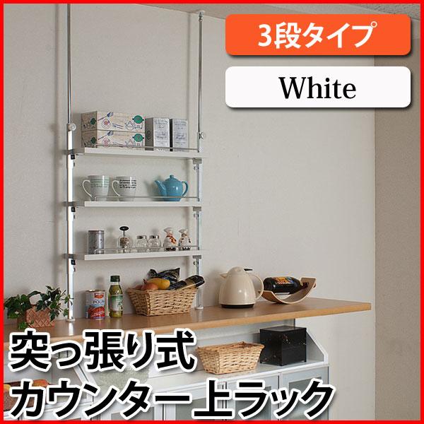 天井突っ張り式カウンター上ラック 3段タイプ ホワイト NJ-0228[送料無料] キッチン廻りを綺麗にお洒落に収納できる突っ張り式スチールラック。調味料や小物をこれ一台で、綺麗に収納!無段階調節ができる棚板で収納物に合わせて設置可能。