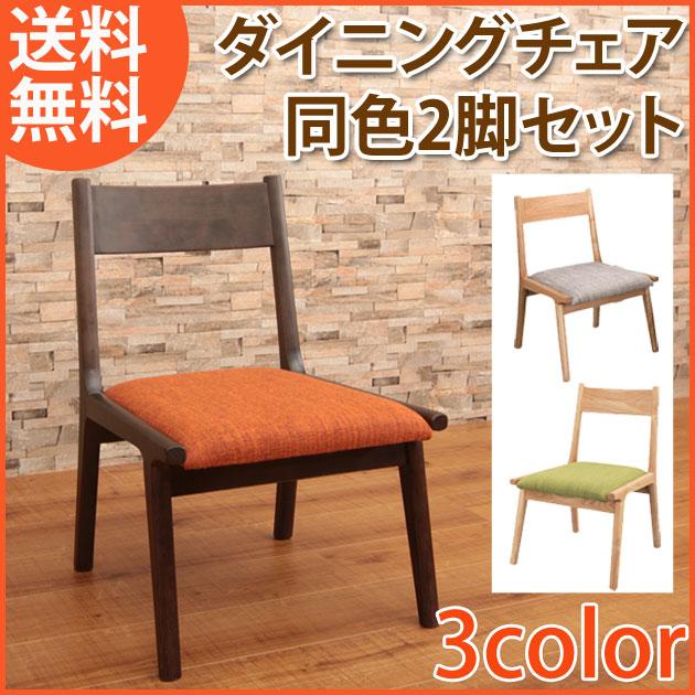 木製ダイニングチェア 2脚セット サイズ:幅45×奥行き55×高さ70×座面高37cm[送料無料]カントリー調の温かみのあるダイニングチェアー2脚セット。 カラー:グリーン・ブラウン・ナチュラル ダイニング/チェア/いす/イス/椅子/北欧