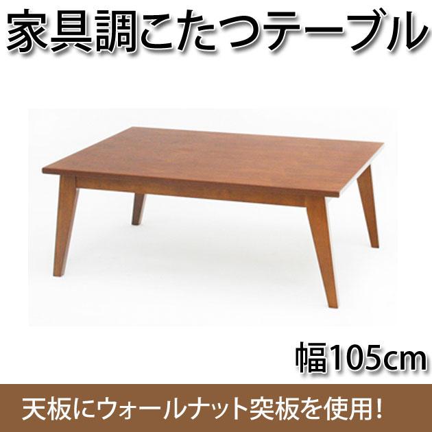 家具調こたつテーブル 【テリア】 幅100cm 長方形[送料無料]天板にウォールナット突き板を使用したコタツテーブル カジュアルな家具調こたつなのでリビングテーブルやローテーブルとしても1年中お使いいただけます。 炬燵/火燵[代引不可]