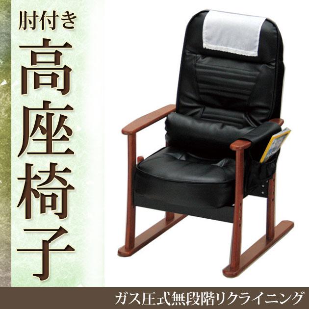 【P10倍★13日10:00~15日23:59】座椅子 肘付き高座椅子 ブラック(レザー)[送料無料]ガス圧式無段階リクライニング高座椅子 後ろ脚が長いデザインで、リクライニングしても椅子が引っくり返ることなく安定敬老の日などのプレゼントに