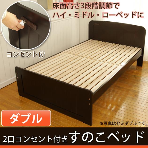 a7acdbb161 すのこベッド ダブル コンセント付 フレームのみ ダークブラウン 天然木パイン材 カントリー調 木製