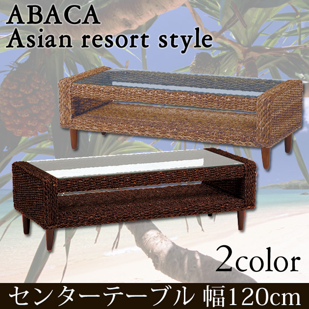 センターテーブル 幅120cm アバカ素材のアジアンテイスト アジアン家具 ローテーブル ガラス リビングテーブル リゾート バリ 送料無料