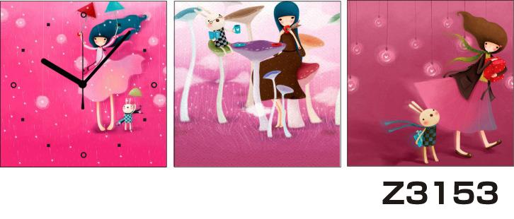 日本初!300種類以上のデザインから選ぶパネルクロック◆3枚のアートパネルの壁掛け時計◆hOur DesignZ3153雨 傘 女の子 うさぎ【イラスト】【代引不可】 送料無料