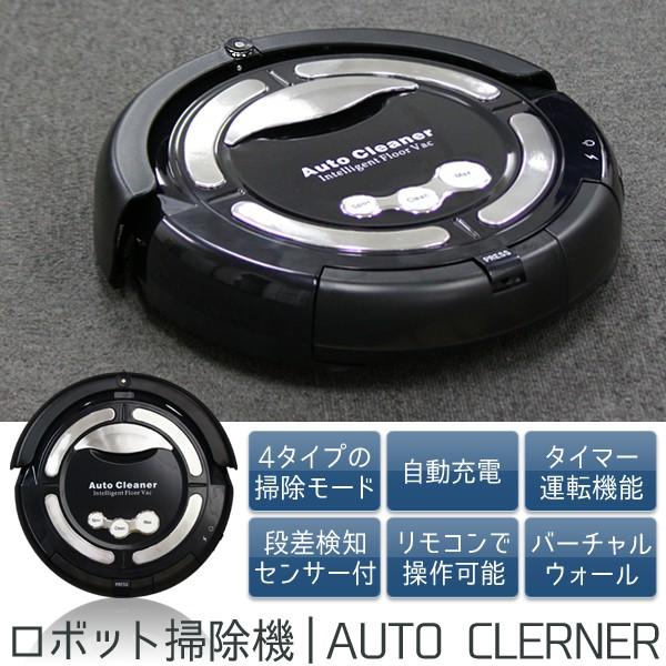 ロボット掃除機 ロボットバキュームオートクリーナー(黒) 掃除機 お掃除ロボット 自動充電 リモコン付 4タイプの掃除モード タイマー機能 段差検知センサー バーチャルウォール 自動掃除機 スタイリッシュ