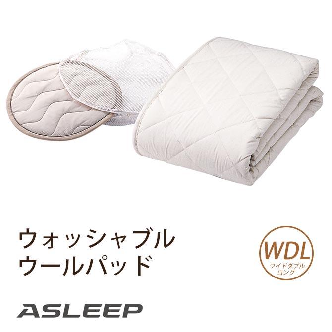 ASLEEP(アスリープ) ウォッシャブルウールパッド ワイドダブルロング 日干し・水洗いOK 洗濯ネット付 英国ウール100%(吸湿・発散性) 抗菌防臭